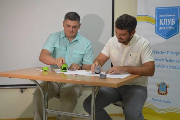 Угода з Клубом директорів
