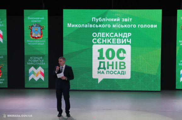 100 днів Олександра Сєнкевича