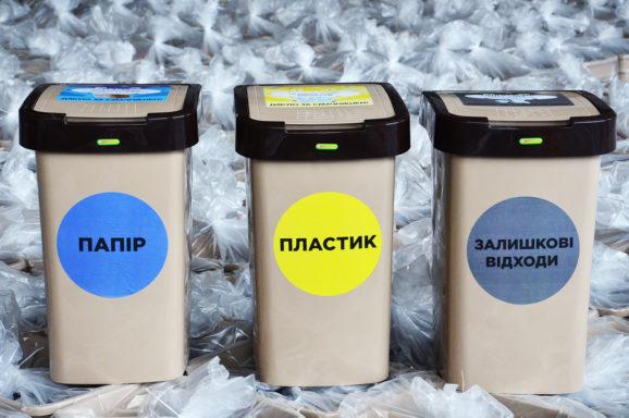 2000 контейнерів для сортування сміття у школах та лікарнях через співпрацю із ДЖКГ