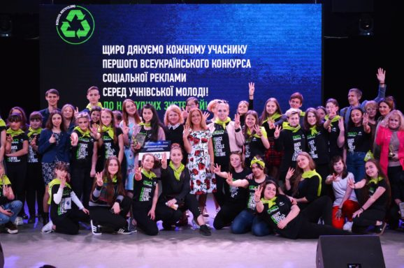 Конкурс екологічної соцреклами «Waste Management School Recycling»
