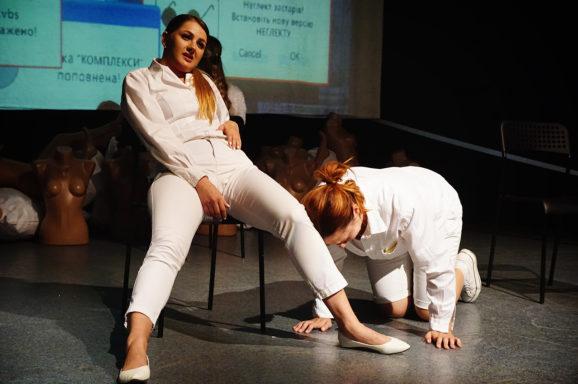 Організація вистави Дикого театру «Бути знизу»