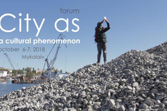 Форум «Місто як культурний феномен»