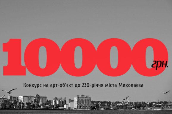 Конкурс ескіз арт-об'єкта до 230-річчя міста Миколаєва