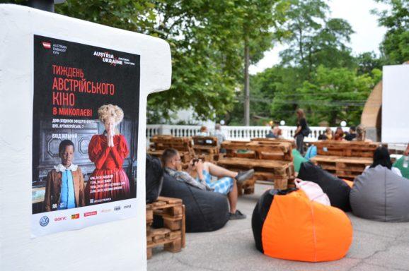 Тиждень австрійського кіно в Миколаєві