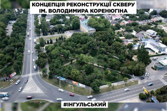 Презентація концепції оновлення скверу ім. В. Коренюгіна