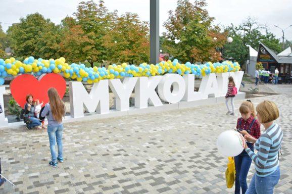Відкриття фотозони I LOVE MYKOLAIV