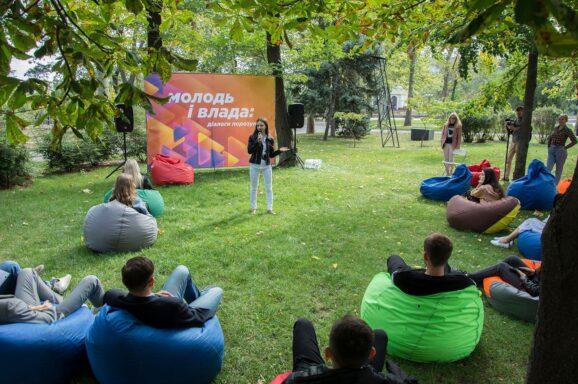 Відкритий мікрофон «Молодь і влада: діалоги порозуміння 2.0»